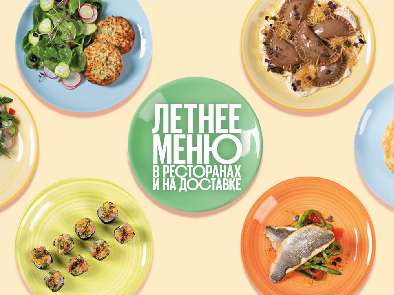 Летнее меню Ч1 Васильчуки