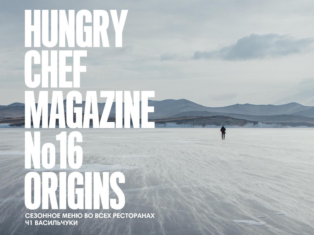 Hungry Chef Magazine №16