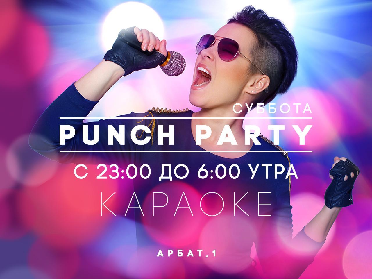 Караоке Party на Арбате!