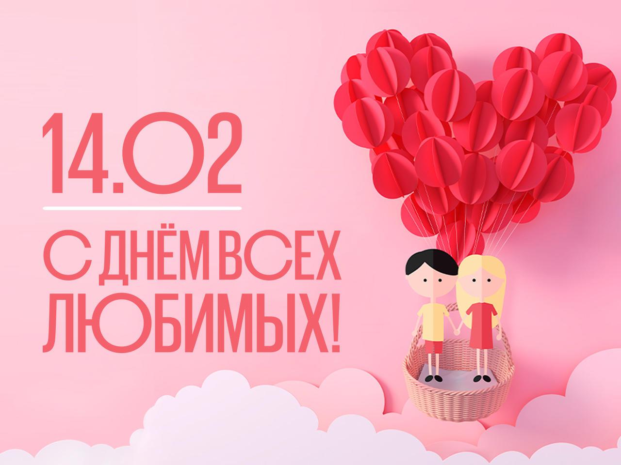 14 февраля – день всех любимых!