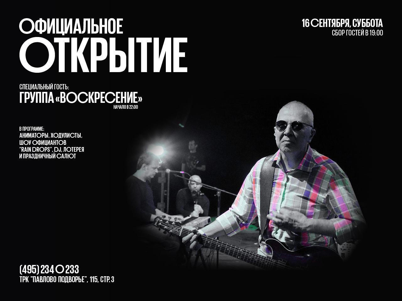 """Открытие Ресторана Чайхона №1 в ТРК """"Павлово Подворье"""""""