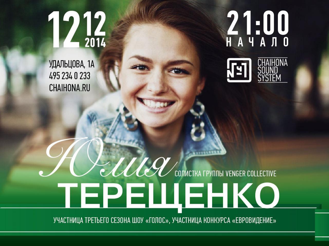 Юлия Терещенко