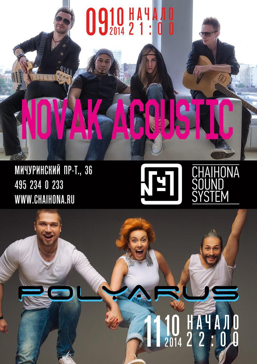 Vera Novak Acoustic