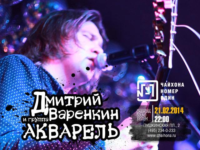 Дима Варенкин и Акварель