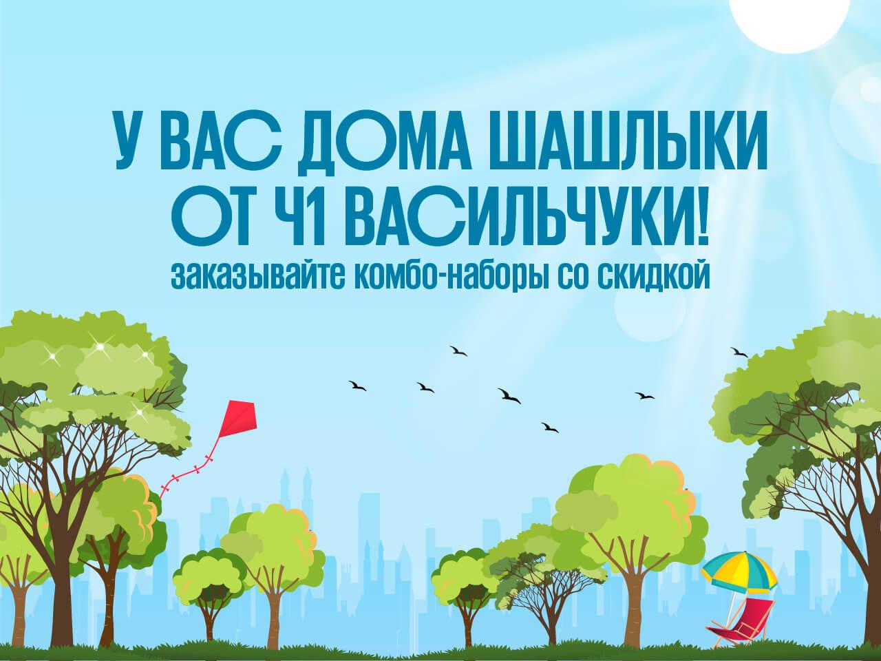 У вас дома шашлыки от Ч1 Васильчуки!