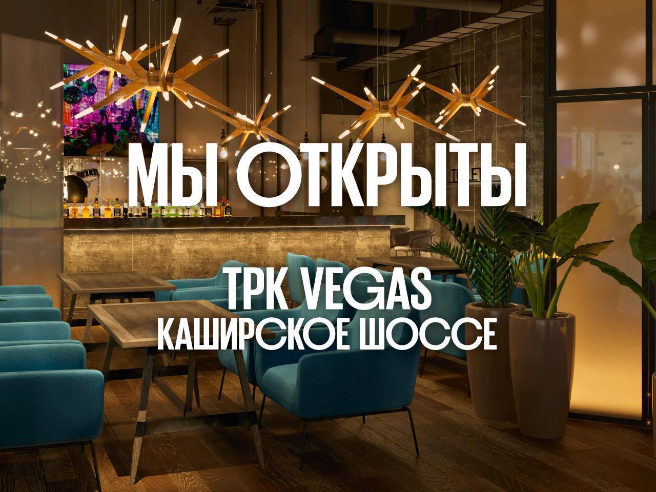 В ТРЦ VEGAS на Каширском шоссе открылся новый ресторан Чайхона №1
