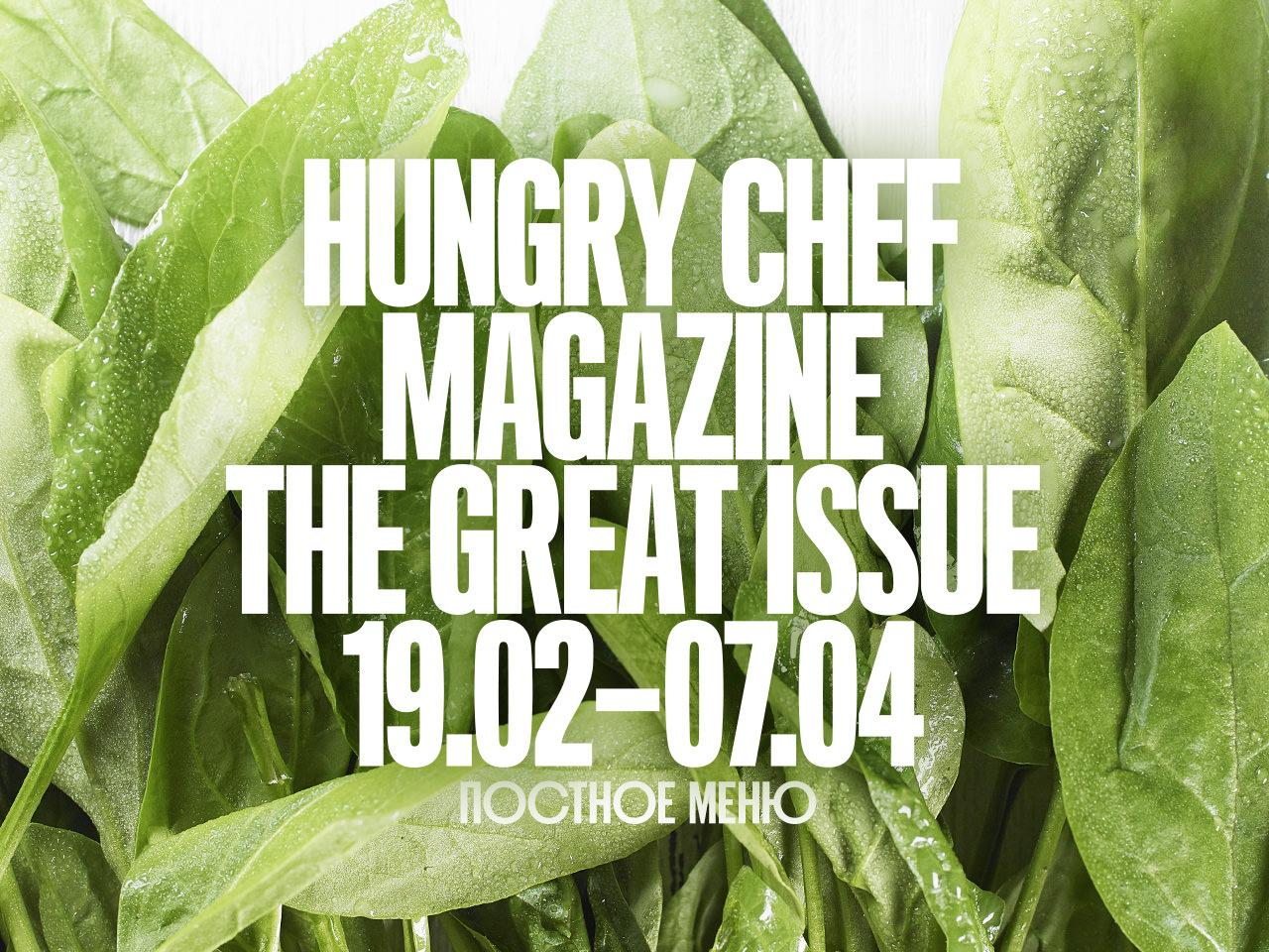 HUNGRY CHEF THE GREAT ISSUE
