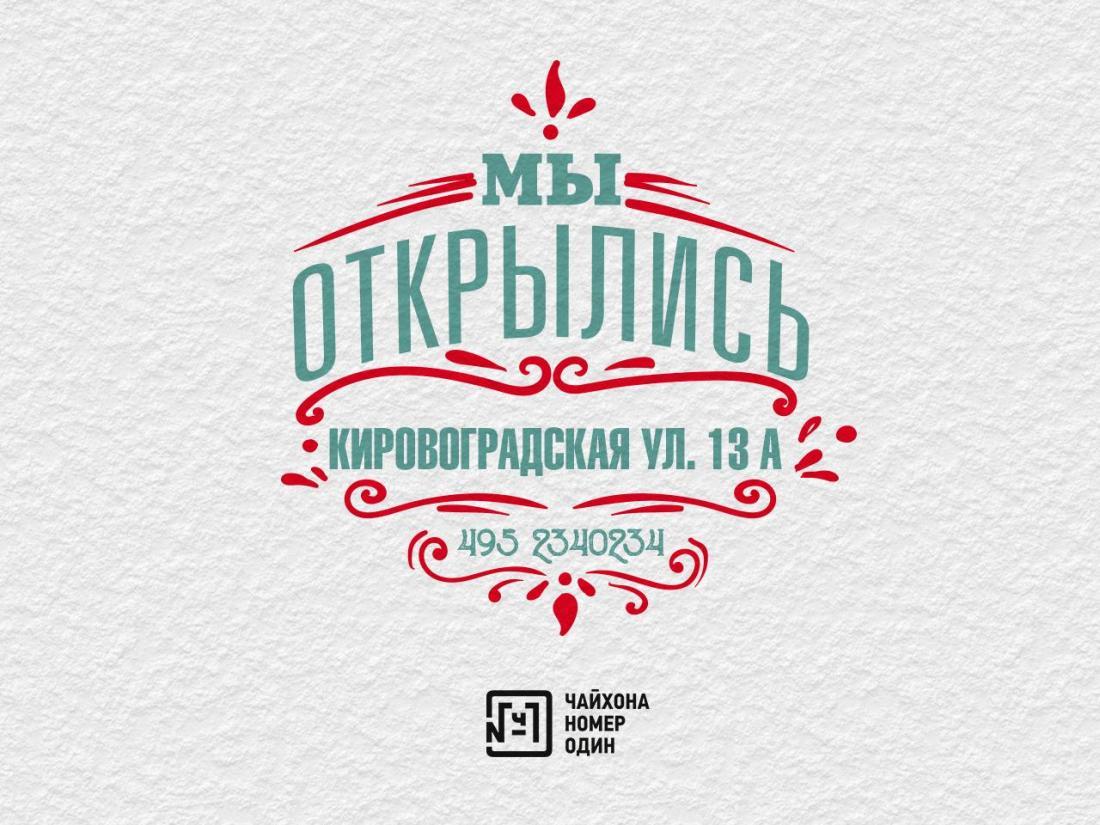 """Открылся новый ресторан """"Чайхона №1"""" в ТЦ """"Колумбус""""!"""