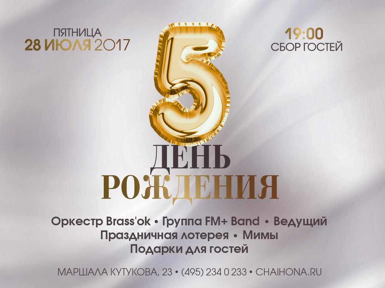 ЖАРА В СТРОГИНО! Чайхоне №1 — 5 лет!