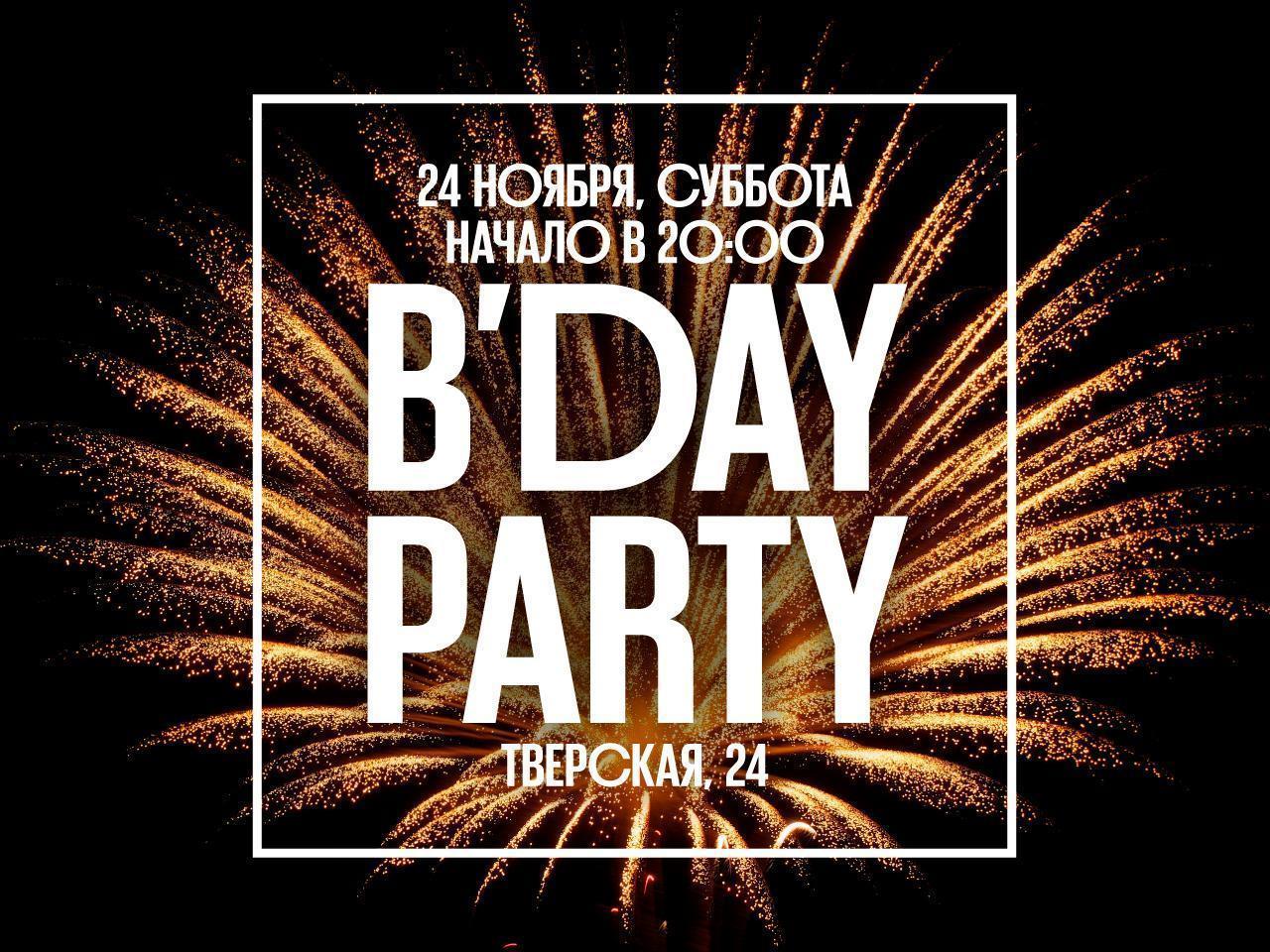 День рождения ресторана Чайхона №1 на Тверской