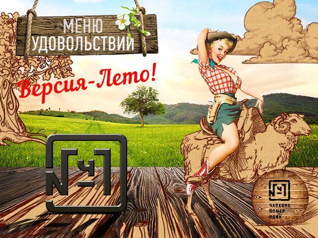 «ЧАЙХОНА №1». Версия – лето!