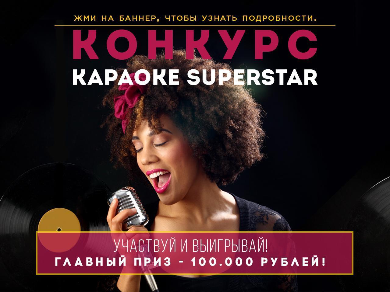 """Конкурс """"Караоке Superstar"""""""