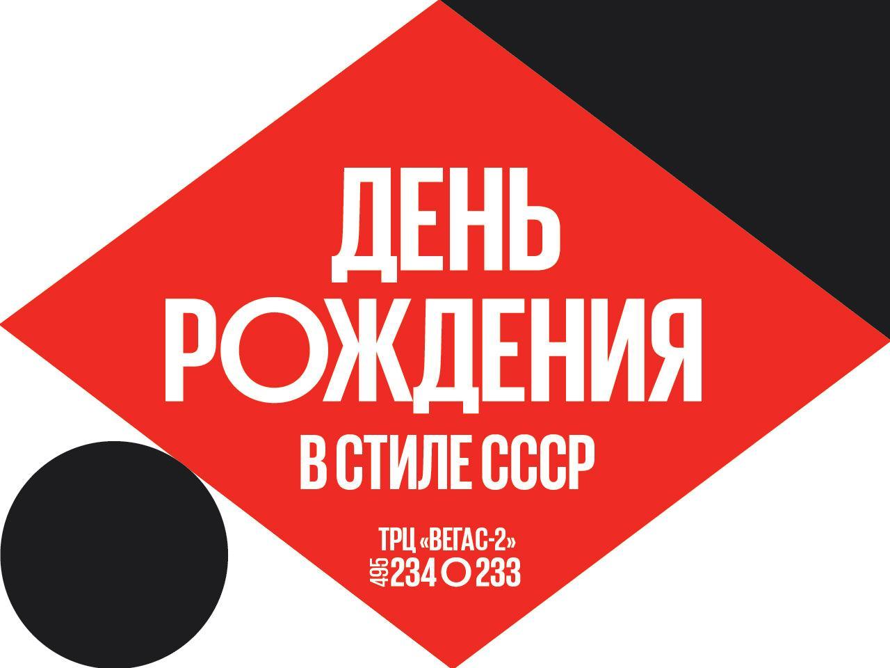 День Рождения в стиле СССР в Чайхоне №1 ТРЦ Вегас-2