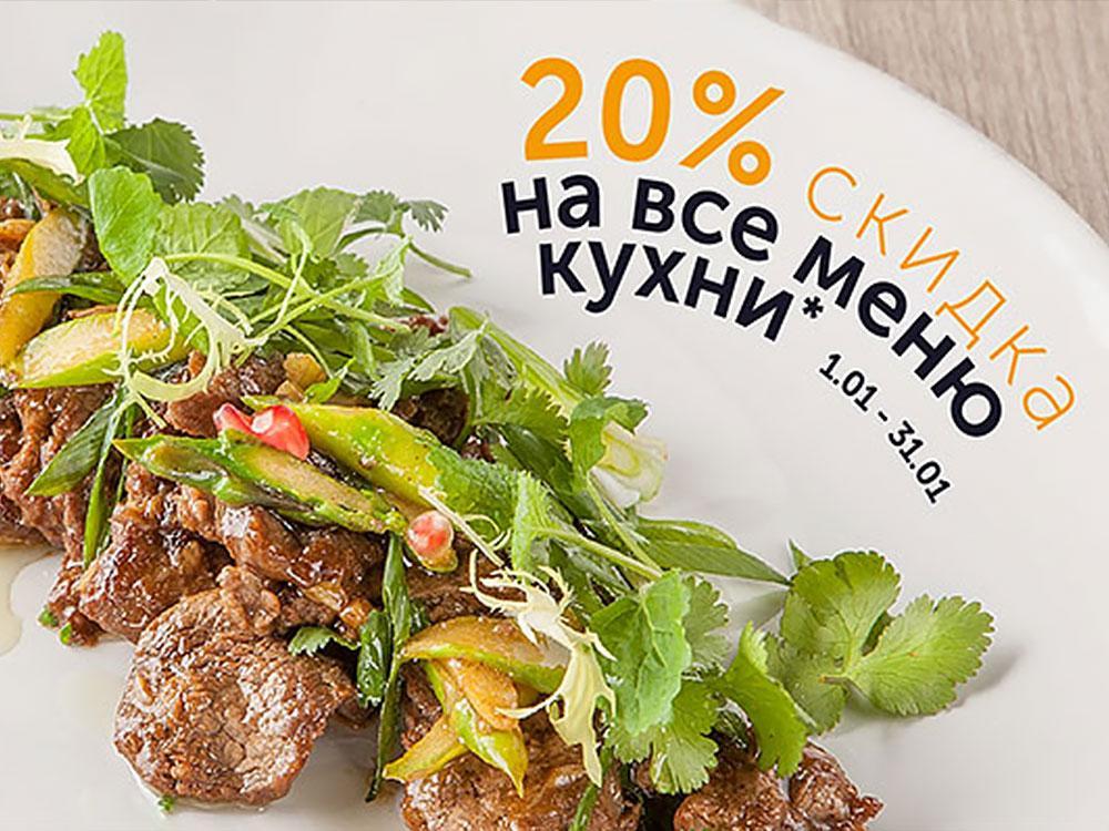20% скидка на все меню кухни