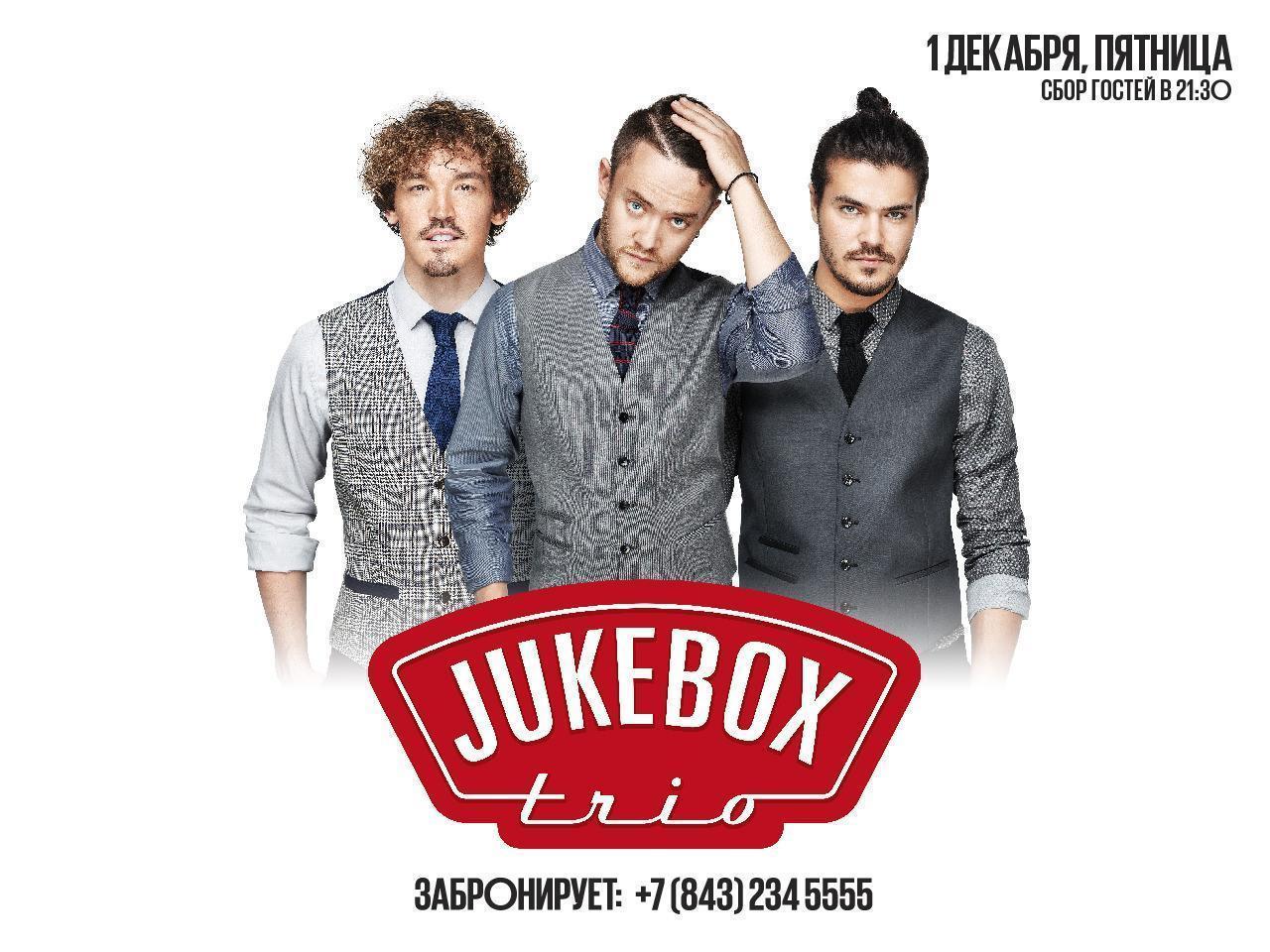 Концерт группы Jukebox 1 декабря