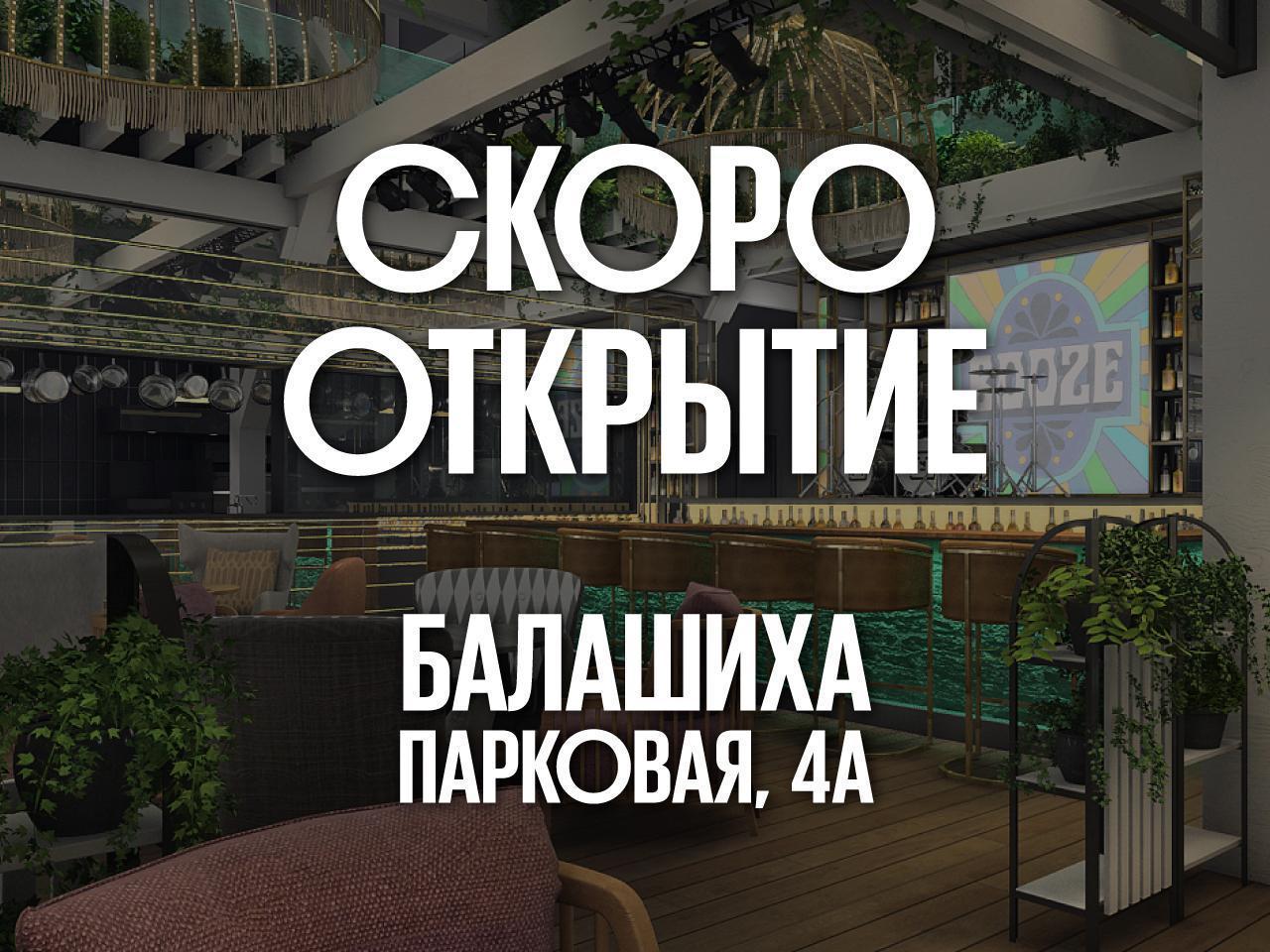 Чайхона №1 Братьев Васильчуков в Балашихе