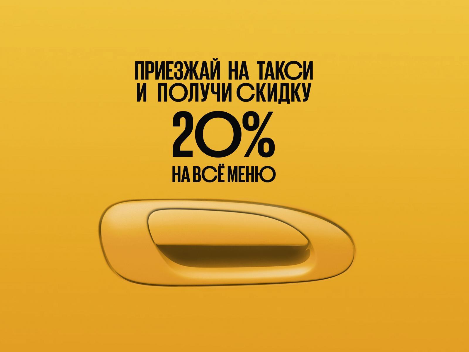 Скидка 20% при заказе такси до ресторана