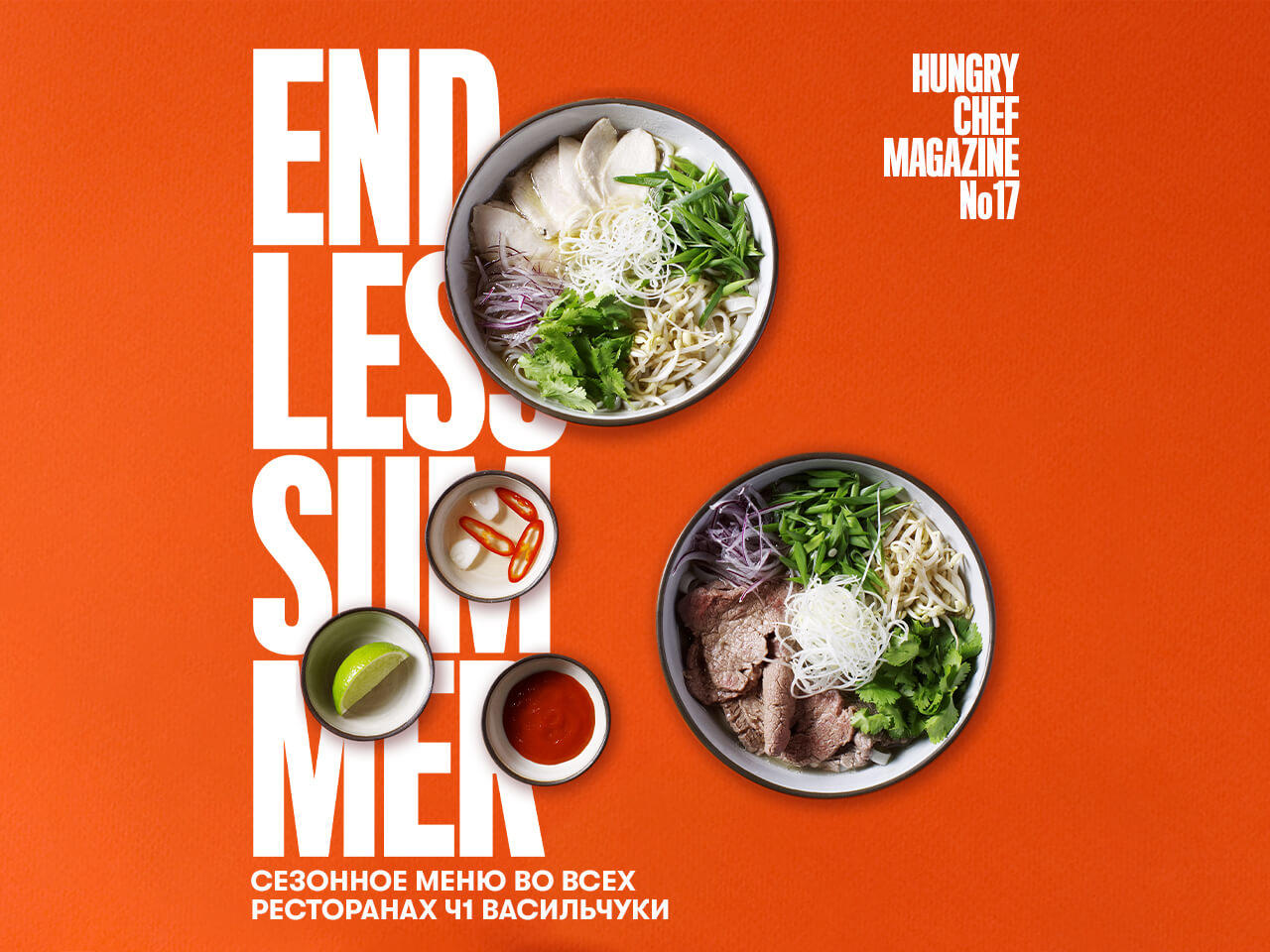 Hungry Chef Magazine №17 - Endless Summer