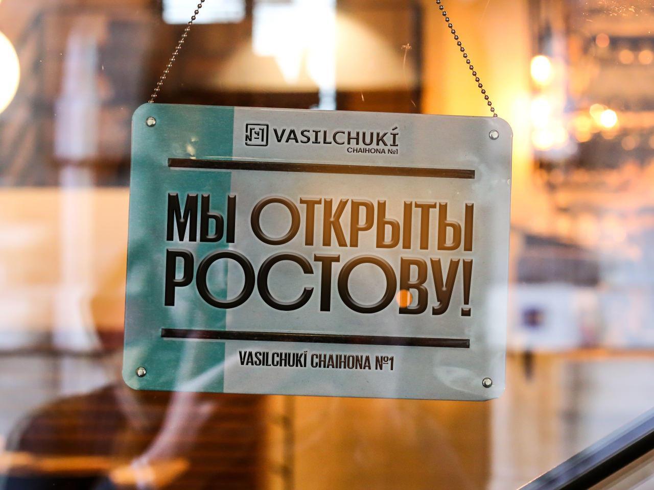 VASILCHUKÍ Chaihona №1 в Ростове-на-Дону