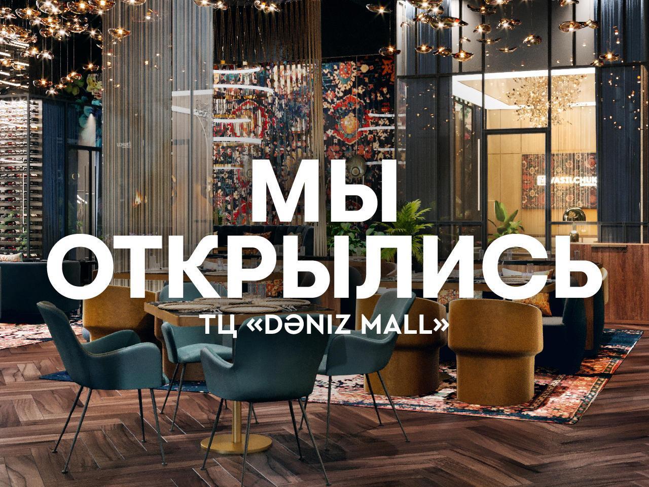 Открытие в Баку