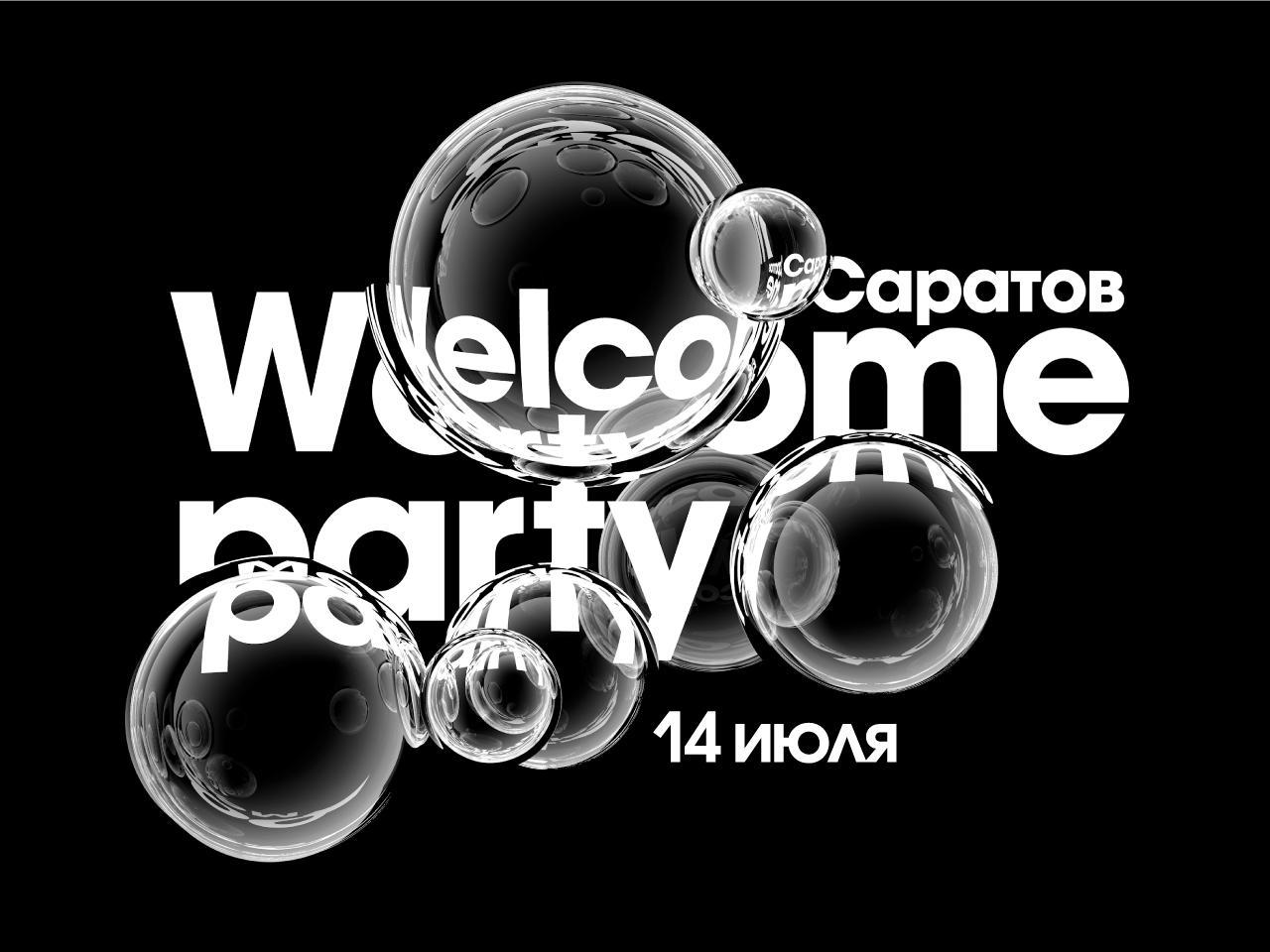Welcome party: приглашаем всех в Чайхону №1 Саратов!