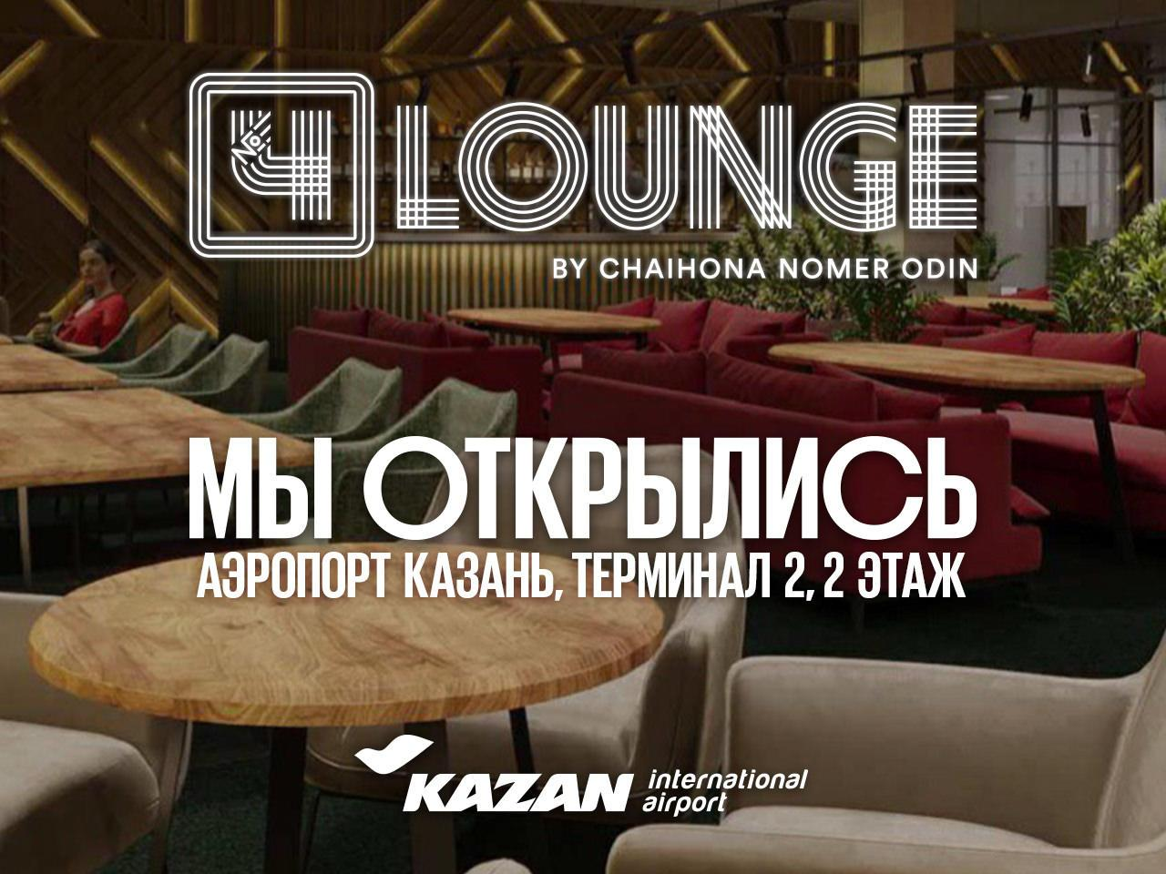 Ч1 Lounge в Казани!