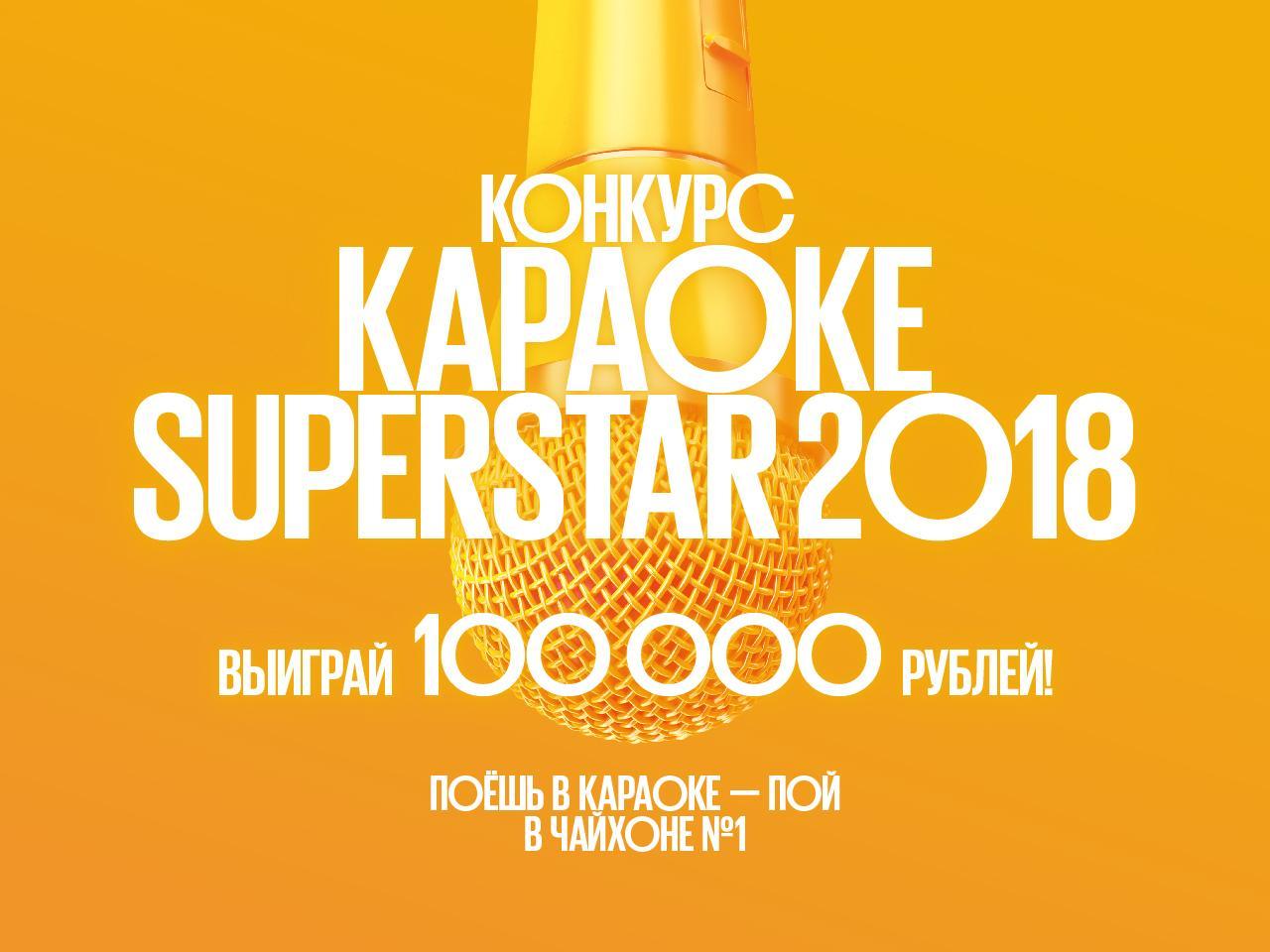 Поёшь в караоке? Пой в Чайхоне №1 и выиграй 100 000 рублей!