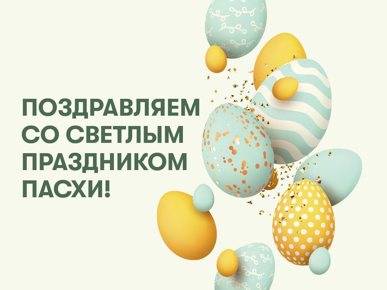 С Христовым Воскресением!