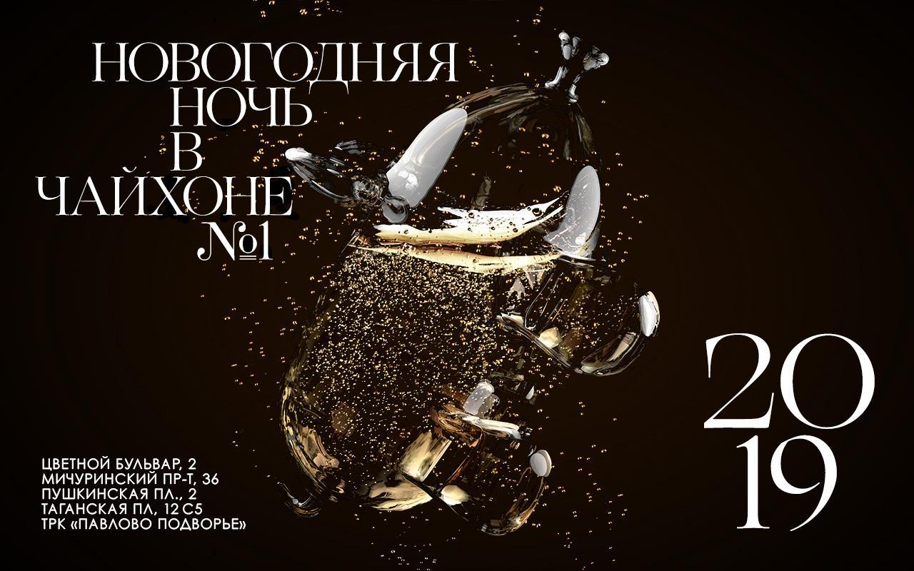 Новогодняя Ночь в Чайхоне №1 - волшебное событие!