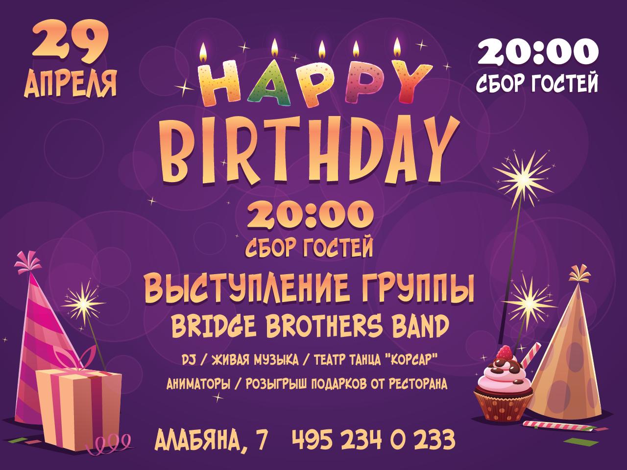 С днем рождения, Алабяна!