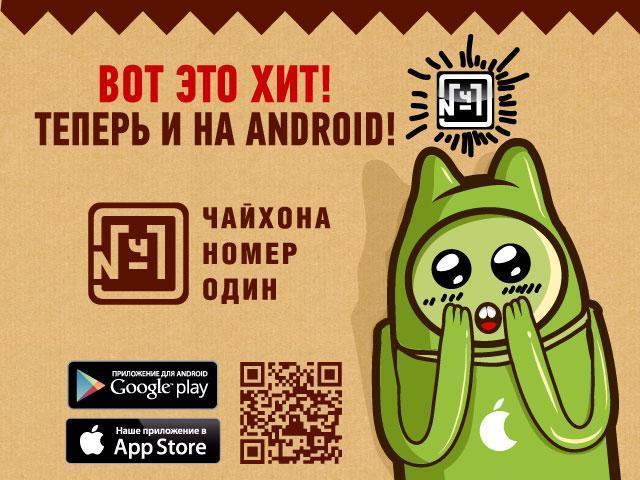Вот это хит! Теперь и на Android!