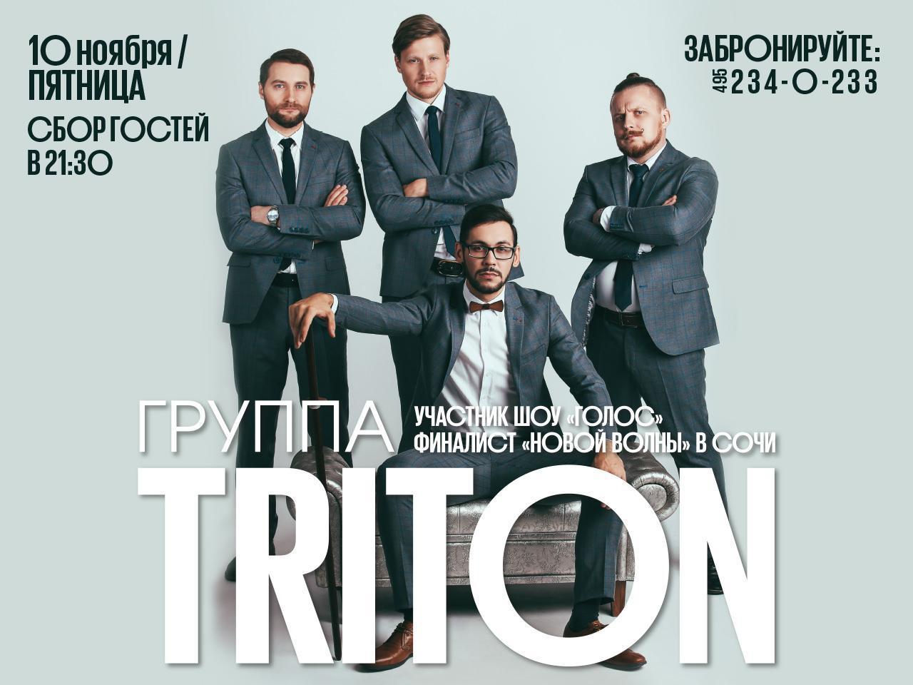 Выступление группы Triton в Чайхоне №1 на Саввинской набережной
