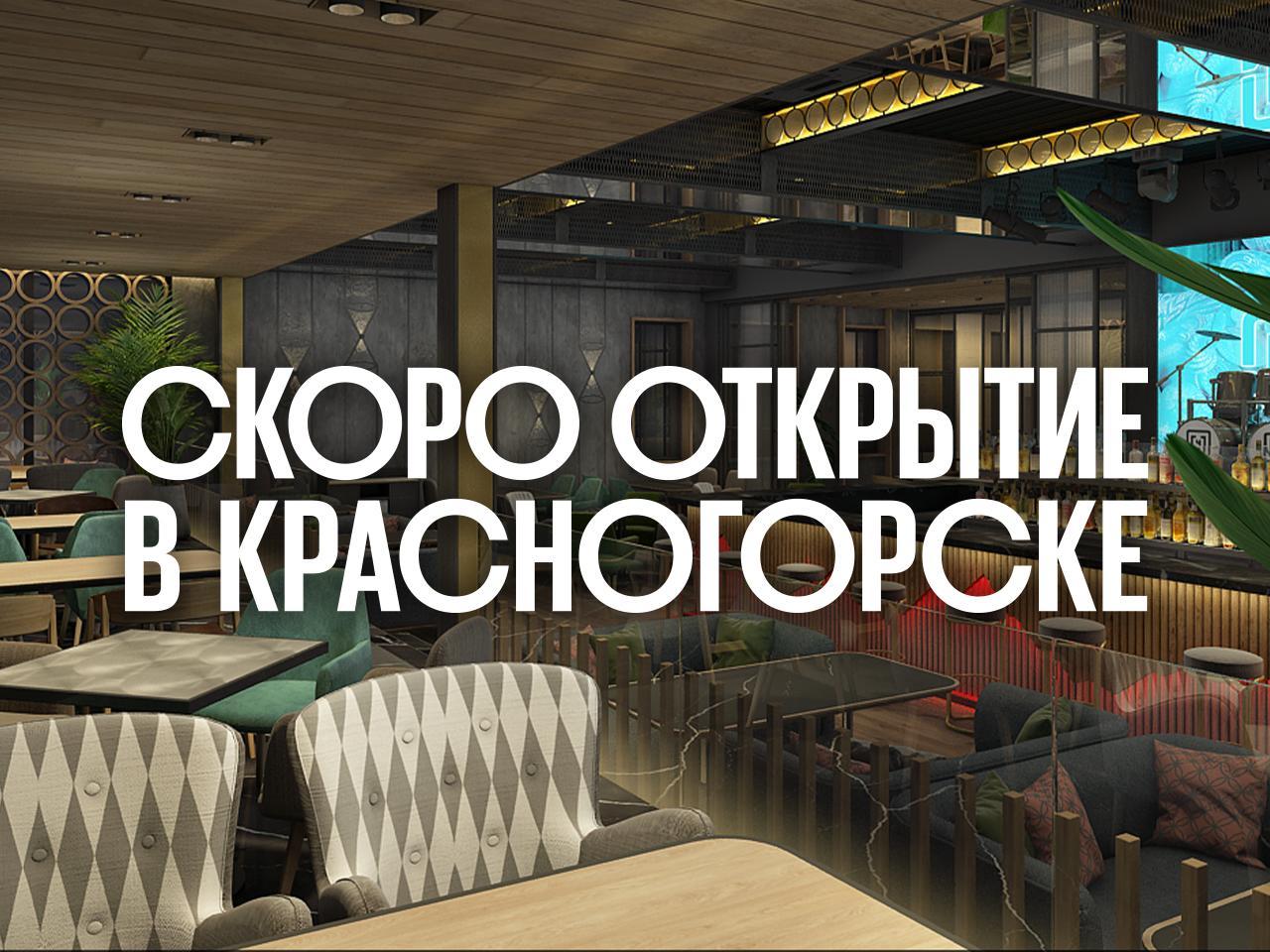 Скоро открытие в Крансогорске