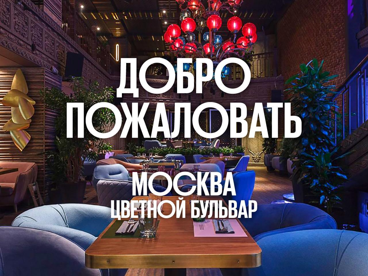 Новый ресторан Чайхона №1 на Цветном бульваре
